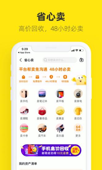 闲鱼app最新版应用