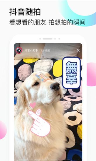 抖音短视频安卓版高清截图