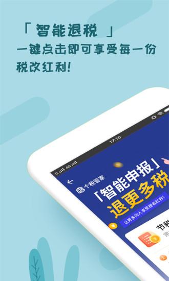 个税管家app