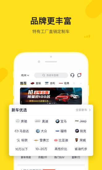 弹个车app下载安装最新版