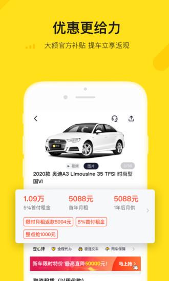 弹个车app