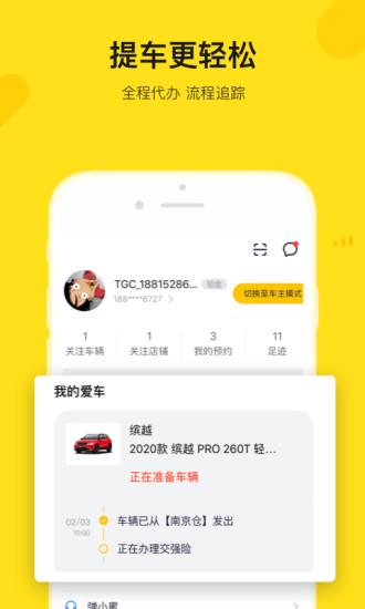弹个车app下载