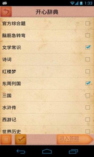 开心辞典安卓版高清截图