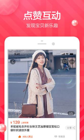 手机淘宝安卓版高清截图