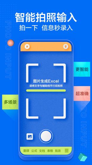讯飞输入法安卓版app