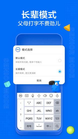 讯飞输入法安卓版app下载