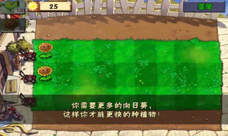 植物大战僵尸无尽版安卓版高清截图