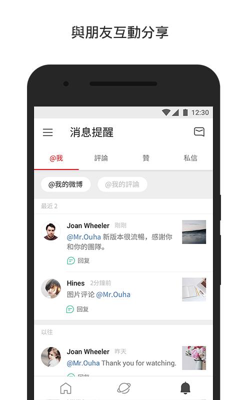weico 国际 版