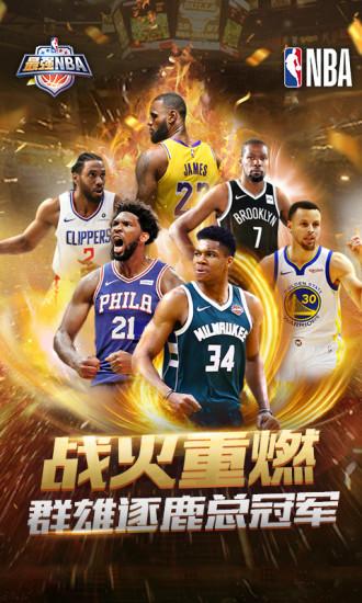 最强NBA最新版app下载