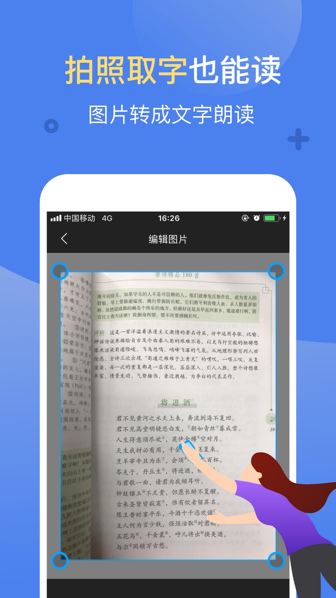 酷听有声小说_讯飞有声(com.iflytek.readassistant) - 2.3.3029 - 应用 - 酷安网