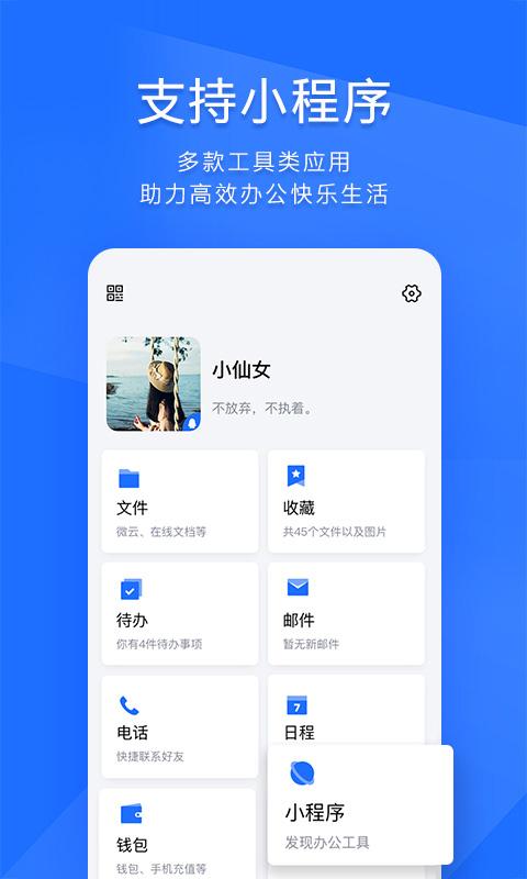 Tim Qq办公简洁版 Com Tencent Tim 3 3 5 应用 酷安