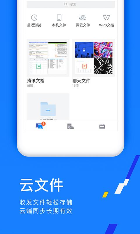 腾讯qq官网举报电话_TIM-QQ办公简洁版(com.tencent.tim) - 2.3.1 - 应用 - 酷安网