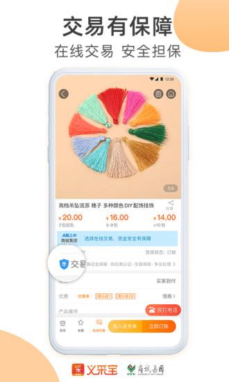 义采宝义乌小商品批发网安卓版高清截图