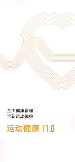 华为运动健康app下载最新版