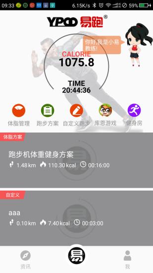 易跑运动app官方