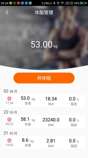易跑运动app下载