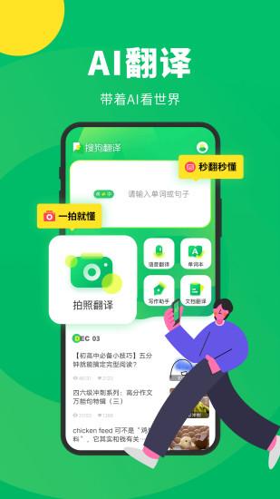 搜狗翻译app免费版