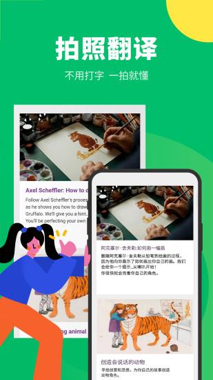搜狗翻译app免费版下载