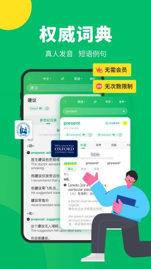 搜狗翻译app下载