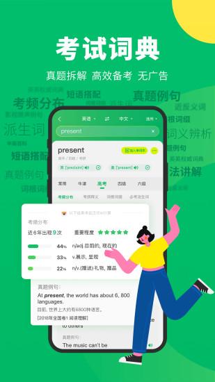 搜狗翻译app
