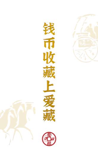 爱藏app官方版
