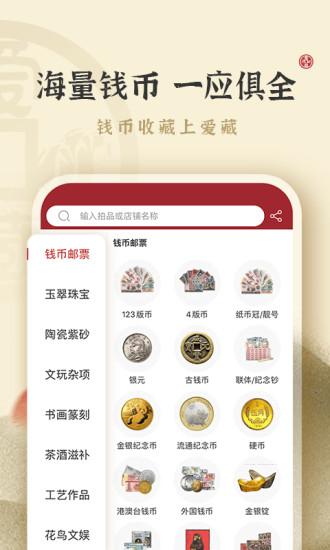 爱藏app官方版下载