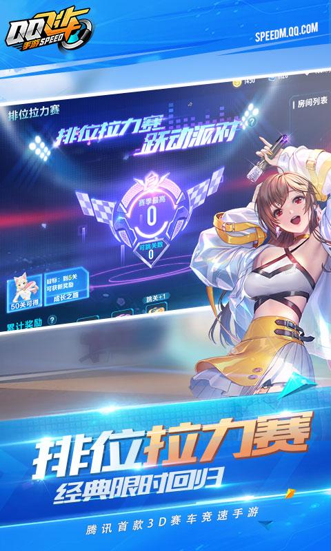 qq飞车3喷技巧_QQ飞车手游(com.tencent.tmgp.speedmobile) - 1.20.0.3240 - 游戏 - 酷安网
