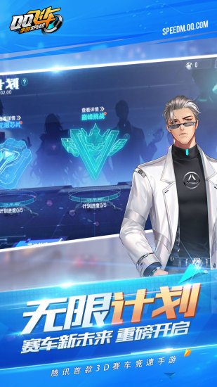QQ飞车手游安卓版高清截图
