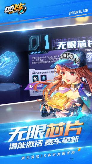 QQ飞车手游游戏下载