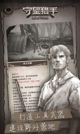 荒野日记:孤岛安卓版高清截图
