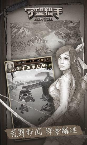 守望猎手安卓版高清截图