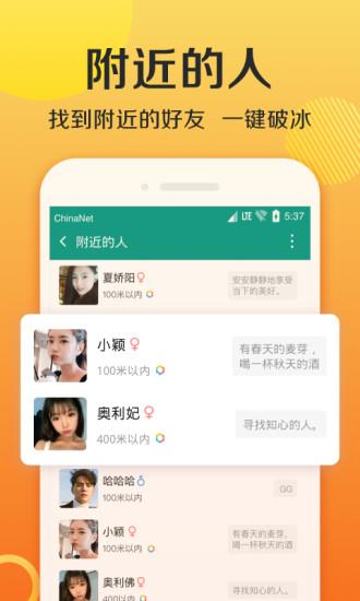 连信app下载安装官方版