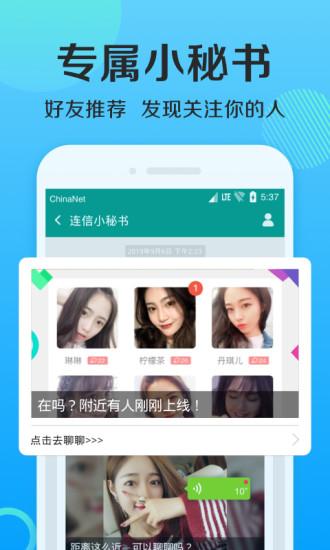 连信app下载