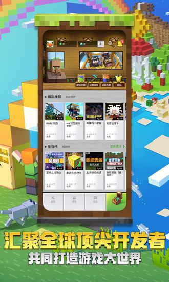 我的世界:创造更好的世界安卓版高清截图
