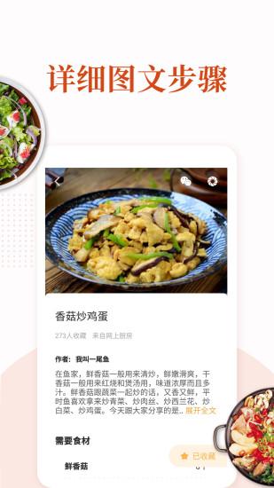 家常菜安卓版高清截图