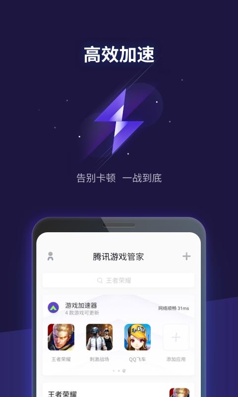 腾讯游戏管家-王者荣耀(com tencent gamestick) - 3 5 1 - 应用
