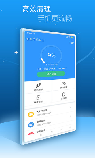 安卓手机卫士app