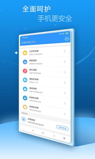安卓手机卫士app下载