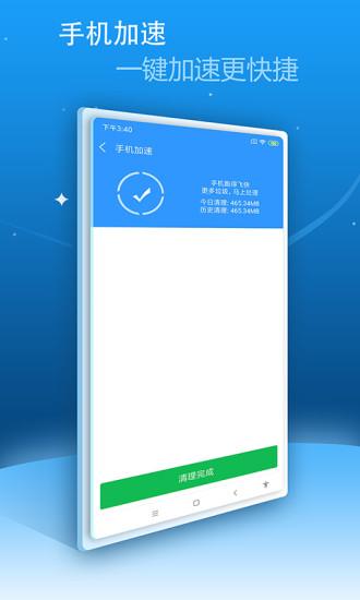 安卓手机卫士下载app