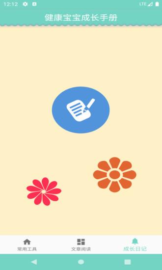 健康宝宝成长手册安卓版高清截图