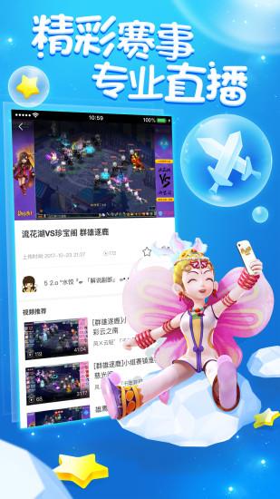 梦幻西游助手app