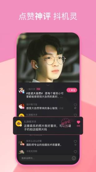火锅视频app官方截图5