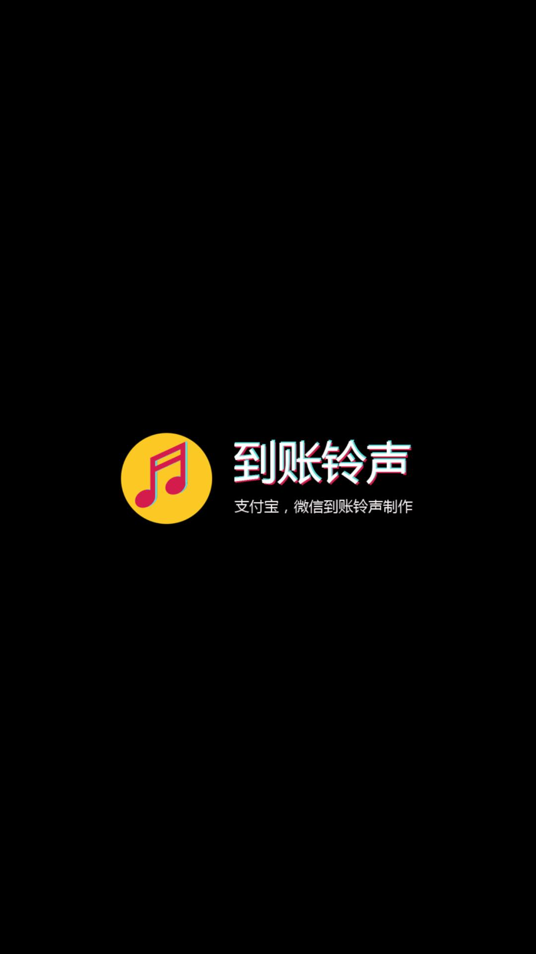 776手机电影网_到账铃声制作(com.lexun99.ling) - 1.11 - 应用 - 酷安网