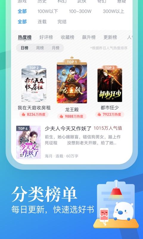 言情小说包免费下载_米读小说(com.lechuan.midunovel) - 5.21.0.0709.1705 - 应用 - 酷安网