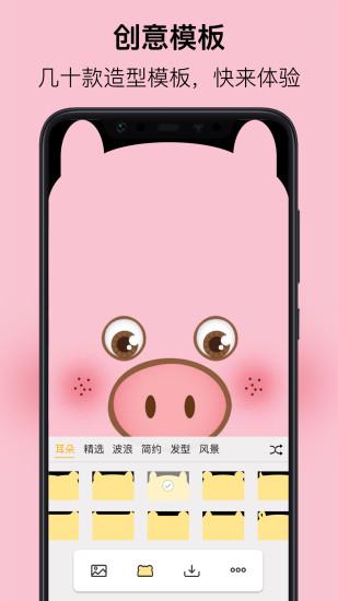 刘海壁纸app安卓版