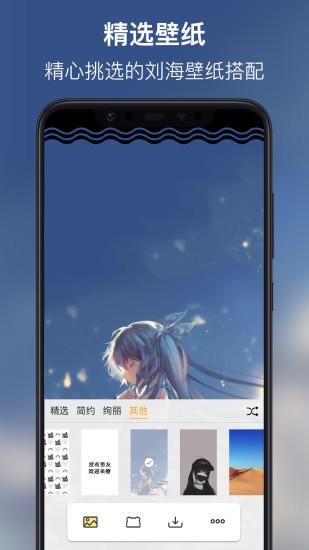 刘海壁纸app最新版