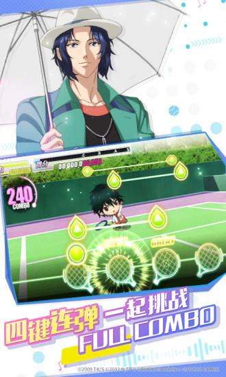 新网球王子手游下载