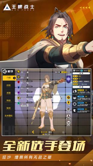 王牌战士无限钻石金币版游戏