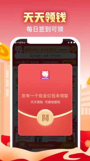 实惠喵app下载