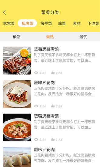 做菜安卓版高清截图